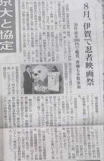 伊勢新聞.jpg