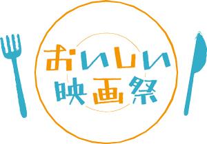 oishii_eigasai_logo_a01_300[1].jpg